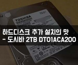 하드디스크 추가 설치의 맛 - 도시바 2TB DT01ACA200