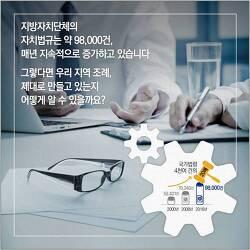 법령-조례 원클릭 조문단위 연계 서비스 정식개통