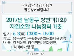 2017 남동구 상반기 자원순환 나눔장터 개최 안내