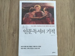 [초등 인문독서의 기적, 임성미, 북하우스] - 초등학생 인문독서 코칭
