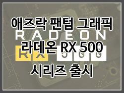 애즈락 팬텀 게이밍 라데온 RX 500 시리즈 그래픽카드 출시