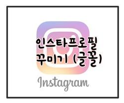 인스타그램 프로필 꾸미기 예쁜글꼴(안드로이드)