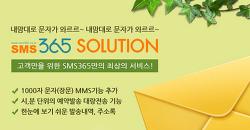 단체문자,대량문자발송,대량문자 문자365! 저렴한 광고효과