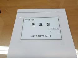 [아파트경리] 전표철 만들기~