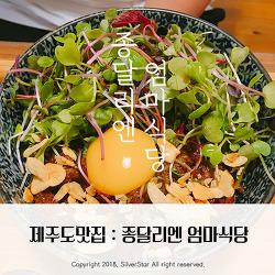 [2박3일 제주여행]식당REVIEW : 종달리엔 엄마식당 :: 제주도맛집, 종달리맛집, 일본 가정식(feat.메론소다)