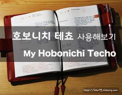2018 호보니치 테쵸 (Hobonichi Techo, ほぼ日手帳) 개시.