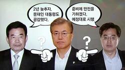 종교인과세 유예법 대표발의한 김진표, 조세정의는?