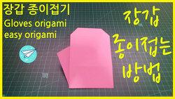 쉬운 벙어리장갑 종이접기