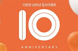 [동원뉴스] 더반찬 10주년 고객감사 이벤트 진행