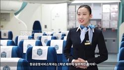 항공서비스학과  아시아나 항공 승무원 실습 교육훈련 체험을 가지다