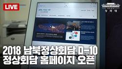2018 남북정상회담 홈페이지 오픈! - 청와대