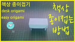 쉬운 종이접기 책상