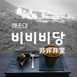[부산 해운대] 전통찻집 비비비당