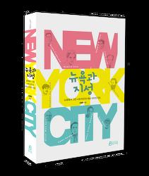 삶과 세상을 바라보는 지적 상상력, '뉴욕과 지성' 출간