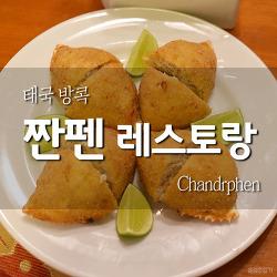 태국 방콕 #8 짠펜(Chandrphen) 레스토랑