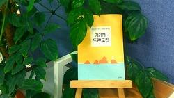 잠든 부산을 깨우는 이야기 소리! ::『거기서, 도란도란』 (책 소개)