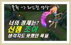 롤 시즌8 조이 신챔 룬 및 템,스킬트리 콤보 공략 / 추가라인전영상