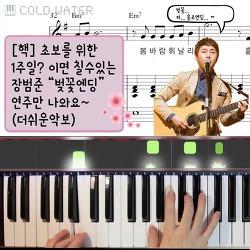 """【핵초보】 버스커 """"벚꽃엔딩"""" 1주일 피아노 연주영상 더쉬운악보 (악보는 아래 링크가 있어요)"""
