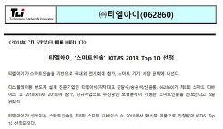 티엘아이, '스마트인솔' KITAS 2018 Top 10 선정