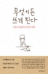 김중혁 『무엇이든 쓰게 된다』