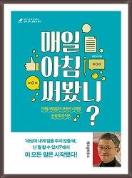 """김민식PD의 """"매일 아침 써봤니?""""를 읽었습니다."""