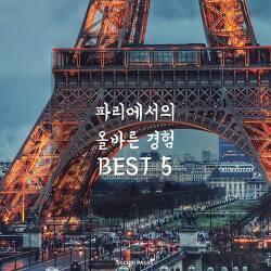 [파리여행] 파리에서의 올바른 경험 BEST 5