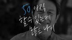 고령사회 유망직업 : # 남성케어기버(돌봄전문가 입문) - 스마일시니어 서울시 50플러스 중부캠퍼스 강사 위촉