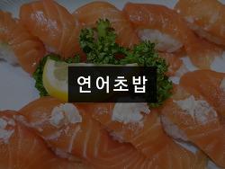 연어초밥정식 13,000원 대백프라자 11층 힛또