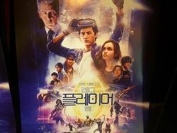 레디 플레이어 원 영화 리뷰 (4DX3D로 봄)