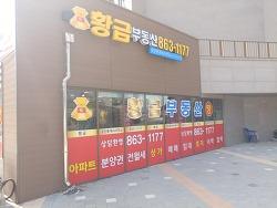[소시남의 부동산] 3-3 소담동, '중흥S클래스 리버뷰1차' 단지내 상가 매매