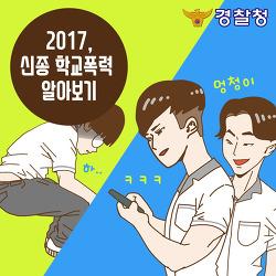 2017 신종 학교폭력 유형 알아보기