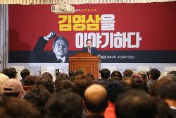 홍준표 대표, 김영삼 대통령 2주기 토크콘서트