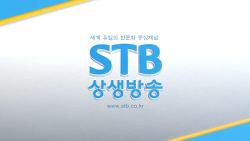 STB 상생방송 : TV로 만나니 즐겁道다 (15회) - 증산도 강남도장 편 (1부-1)