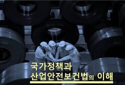 (관리자 안전교육) 삼성전자 협력사 관리자 교육 - 국가정책과 산업안전보건법 이해 - 참안전교육개발원