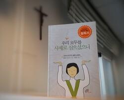 통교와 친교를 위한 문 -그리스도교 신자들의 보편 사제직