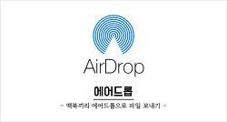 맥(Mac)끼리 에어드롭(AirDrop)으로 파일 보내기 feat. 오래된 맥 에어드롭 검색 방법