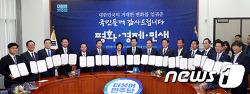 [뉴스1] '나라다운 나라, 든든한 지방정부 실현을 위한 국민과의 약속 선포식'