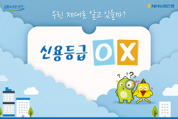 우린 제대로 알고 있을까? 신용등급 OX