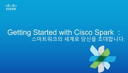 시스코 스파크 (Cisco Spark) 사용자 가이드