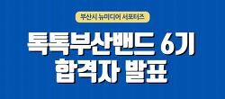 톡톡부산밴드 6기 합격자 발표