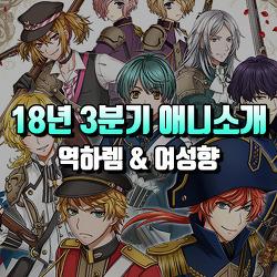 2018년 3분기 7월 일본 애니메이션 신작 소개 : 역하렘 여성향 애니 추천