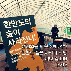 [카드뉴스] 회원소풍DAY-한반도 숲을 지키기 위한 씨앗심기