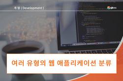 [개발] 다양한 유형의 웹 애플리케이션 분류