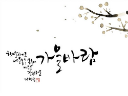 한글 멋글씨, 의미도 함께 쓰다 - 김채원 기자