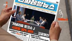 [토크쇼J 5회] 가짜뉴스 실태와 대책