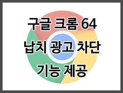 구글 크롬 64, 납치 광고 차단 기능 제공