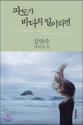 [책] 파도가 바다의 일이라면