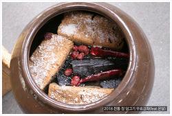 전통 장 담그기 무료강좌체험 안내(2018)