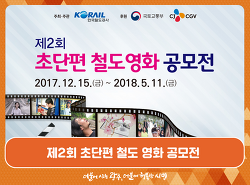 제2회 초단편 철도 영화 공모전