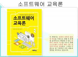 씨마스에서 만든 소프트웨어교육론(저자 정영식, 유정수, 임진숙, 손유경) 책의 파워포인트 자료
